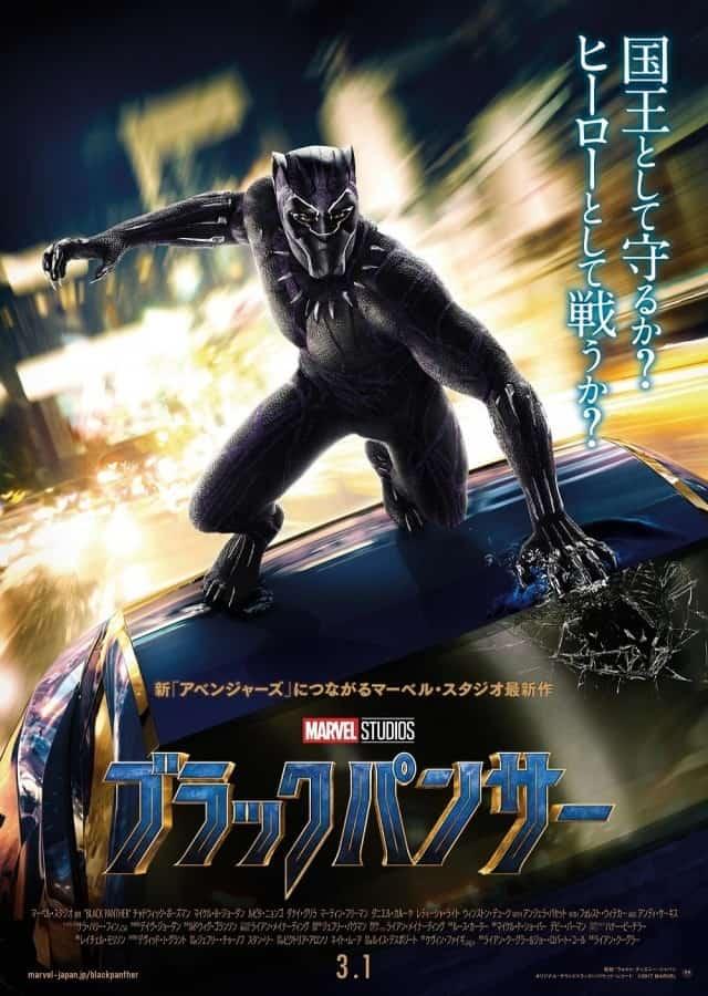 black-panther-japananese-poster.jpg