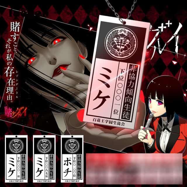 vague gambling game anime